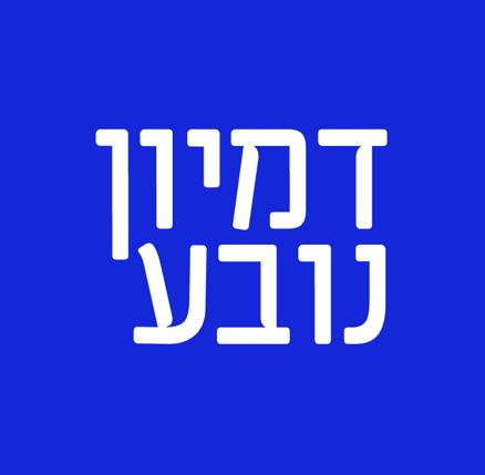 לוגו דמיון נובע